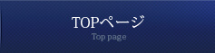 TOPページ Top page